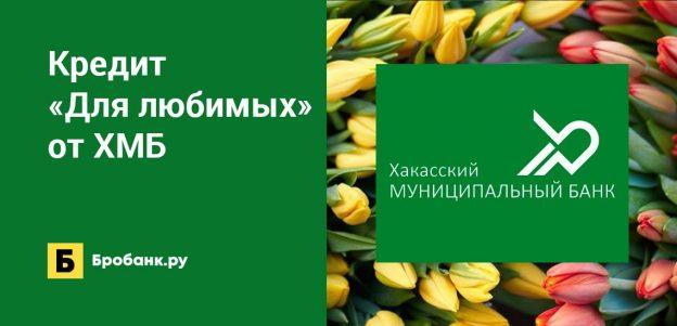 Акционный кредит «Для любимых» от ХМБ