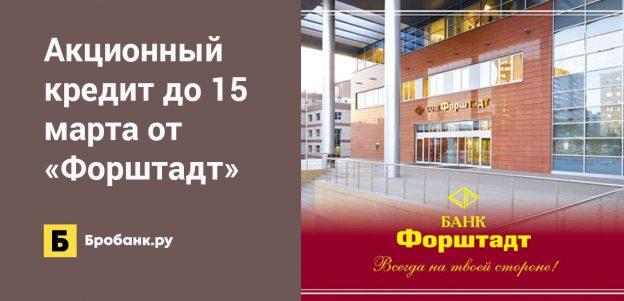 Акционный кредит до 15 марта от «Форштадт»