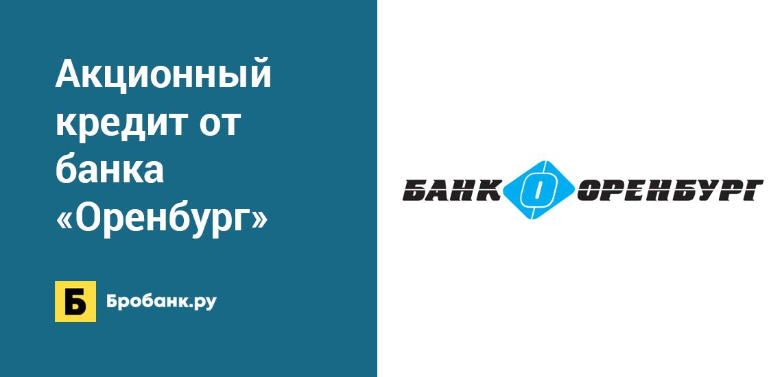 Акционный кредит от банка Оренбург