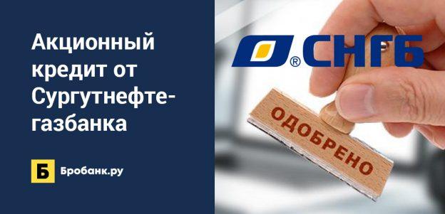 Акционный кредит от Сургутнефтегазбанка