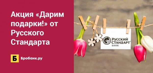 Акция Дарим подарки! от Русского Стандарта