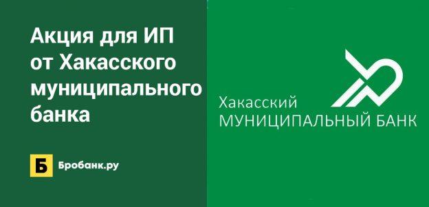 Акция для ИП от Хакасского муниципального банка