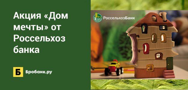 Акция «Дом мечты» от Россельхозбанка
