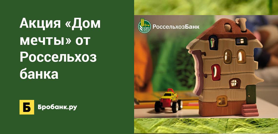 Акция Дом мечты от Россельхозбанка
