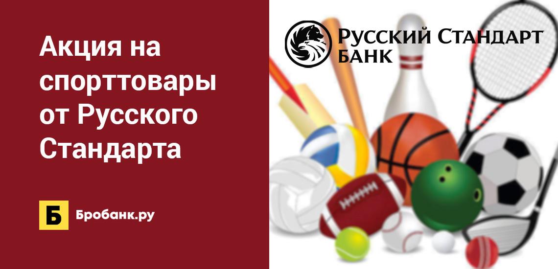 Акция на спорттовары от Русского Стандарта