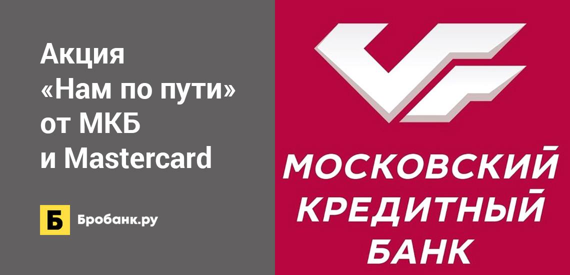 Акция Нам по пути от МКБ и Mastercard