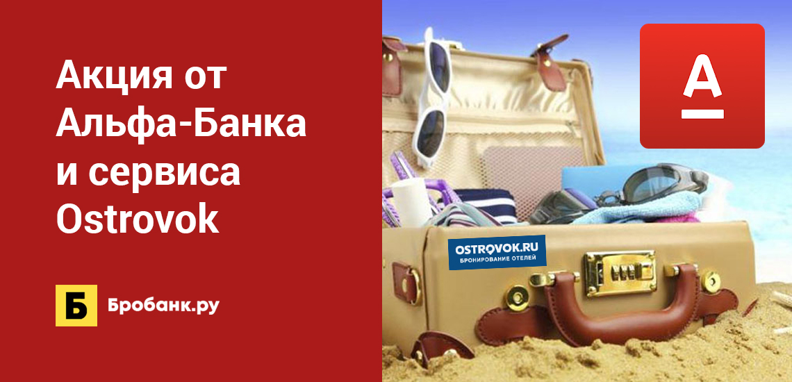 Акция от Альфа-Банка и сервиса Ostrovok