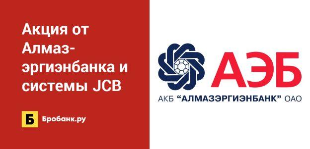Акция от Алмазэргиэнбанка и системы JCB