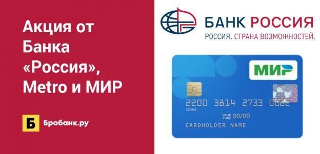 Акция от Банка «Россия», Metro и МИР