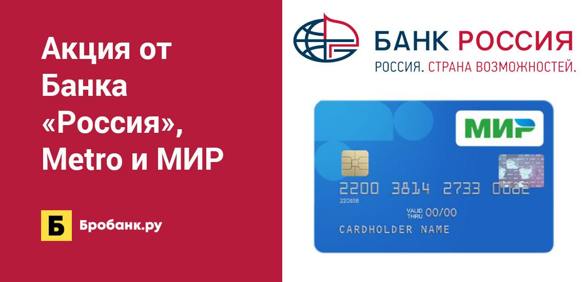 Акция от Банка Россия, Metro и МИР