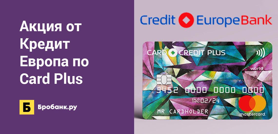 Акция от Кредит Европа по Card Plus