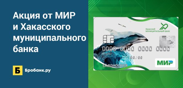Акция от МИР и Хакасского муниципального банка