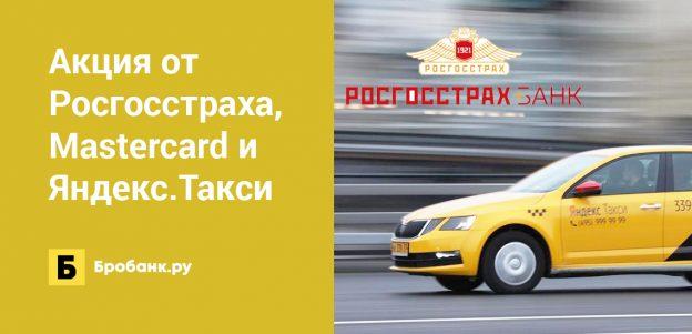 Акция от Росгосстраха, Mastercard и Яндекс.Такси
