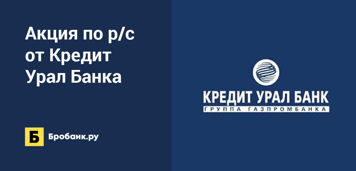 Акция по р/с от Кредит Урал Банка