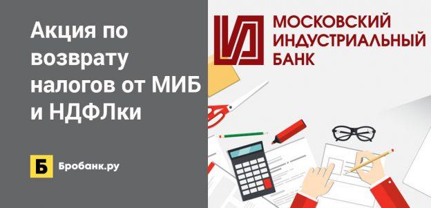 Акция по возврату налогов от МИБ и НДФЛки