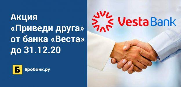 Акция Приведи друга от банка Веста до 31.12.20