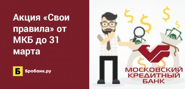 Акция Свои правила от МКБ до 31 марта