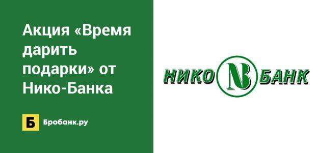 Акция Время дарить подарки от Нико-Банка