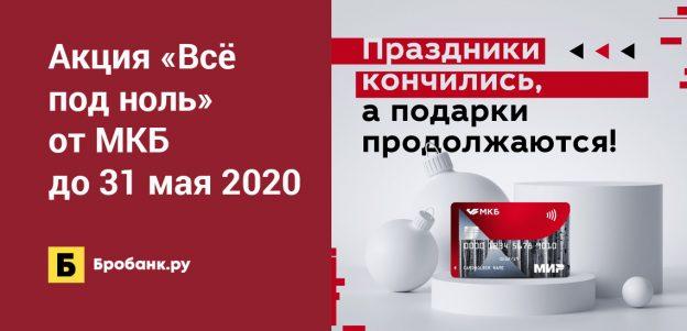 Акция Всё под ноль от МКБ до 31 мая 2020