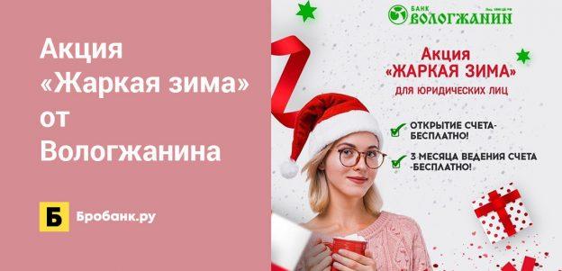 Акция Жаркая зима от Вологжанина