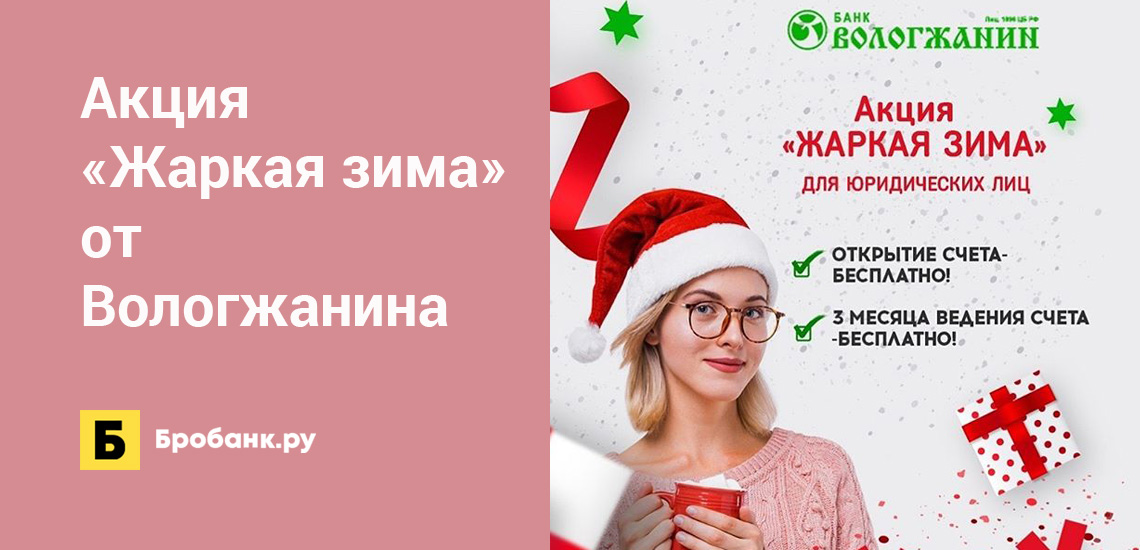 Акция «Жаркая зима» от Вологжанина