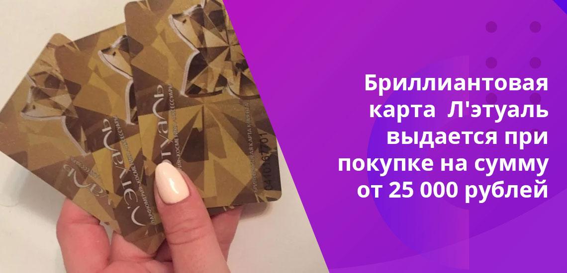 Минимальная скидка по карте Л'этуаль - 10%, такая карта называется рубиновой и выдается при покупке на сумму от 399 рублей