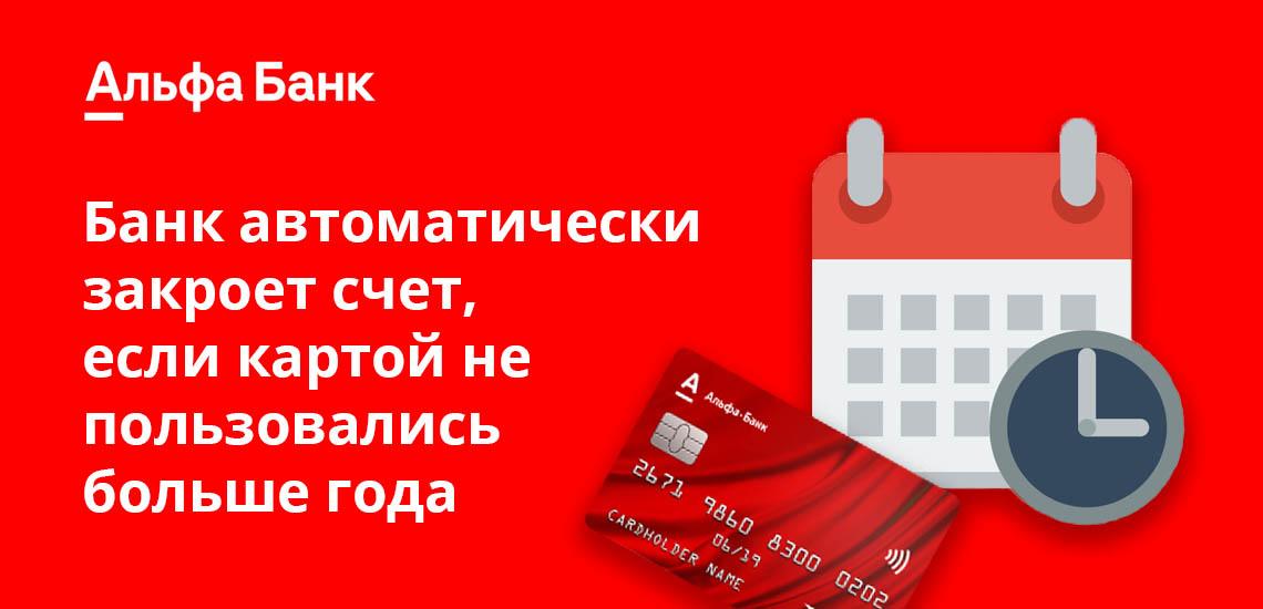 Банк автоматически закроет счет, если картой не пользовались более года