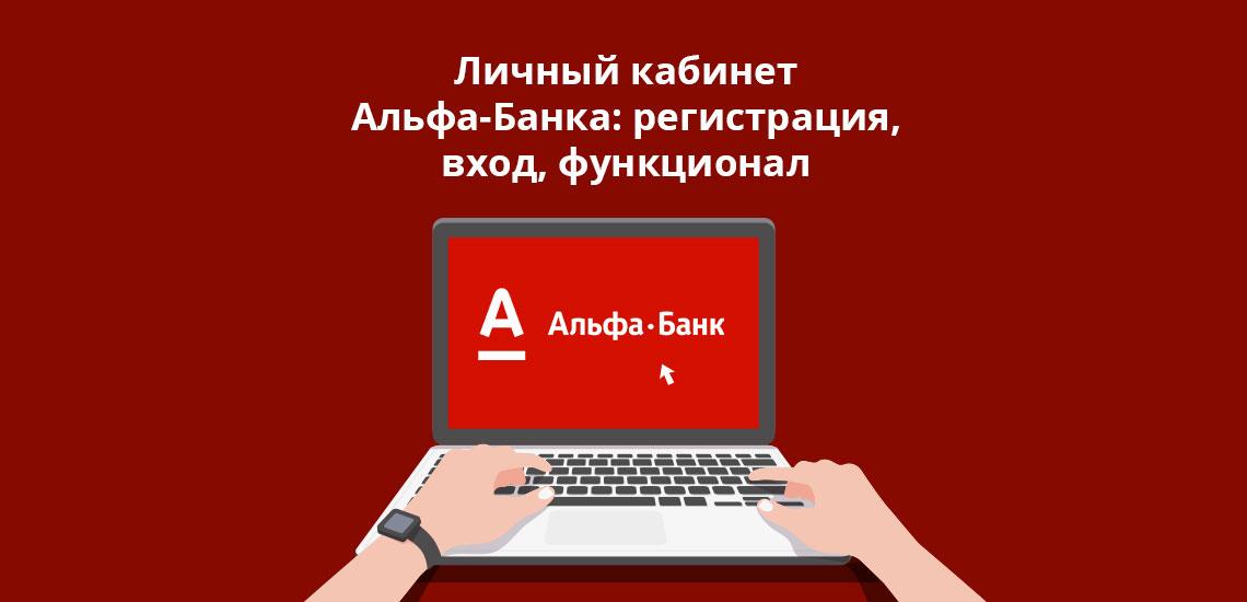 Личный кабинет Альфа-Банка: регистрация, вход, функционал
