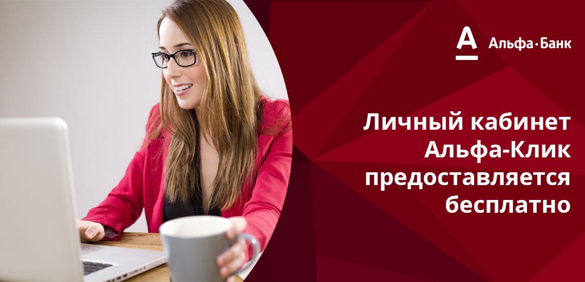 В личном кабинете Альфа-Банка можно управлять счетами, вкладами, оплачивать услуги и многое другое