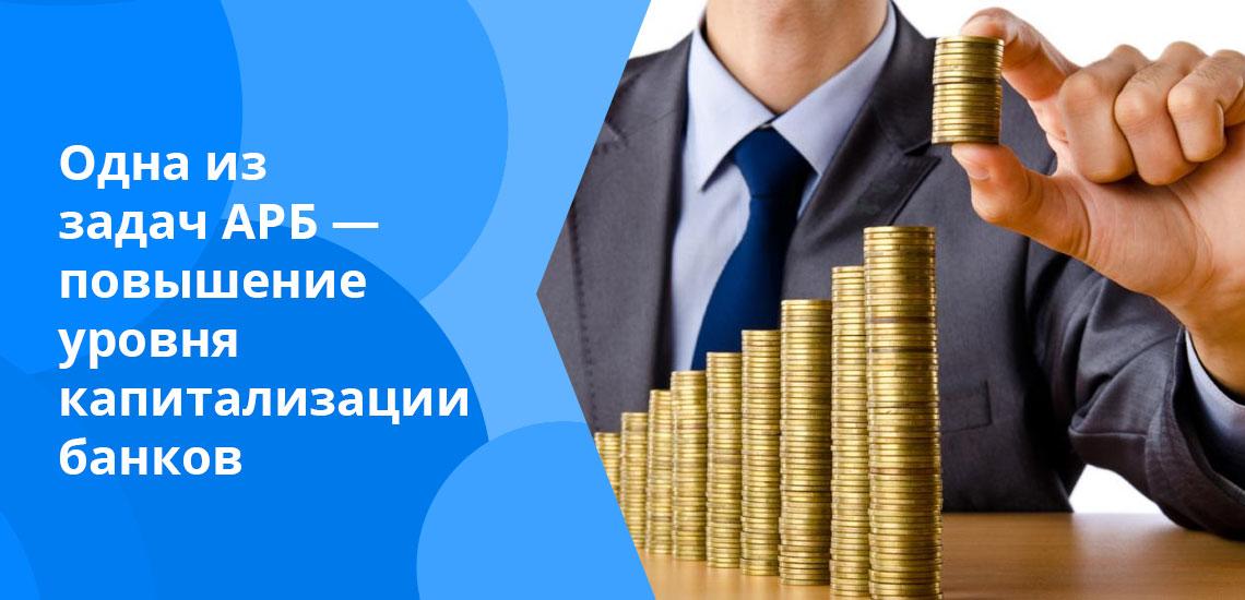 Одна из приоритетных задач АРБ - помощь небольшим банкам в различных сферах деятельности