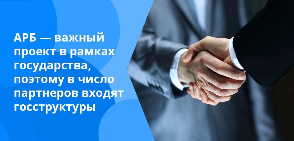 Несмотря на то, что членство в АРБ платное, оно дает связи во многих областях деятельности, это и объясняет популярность организации