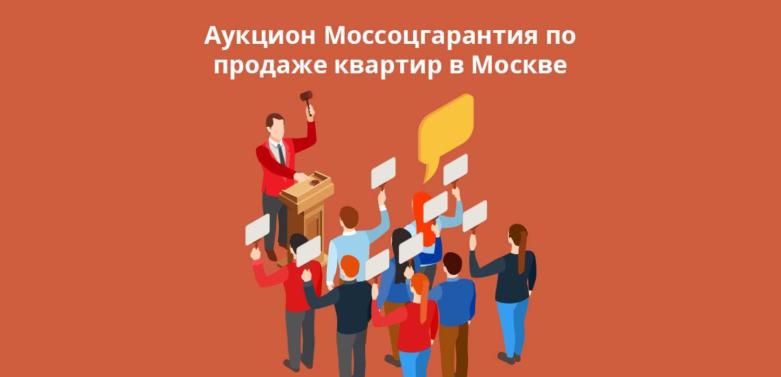 Аукцион Моссоцгарантия по продаже квартир в Москве
