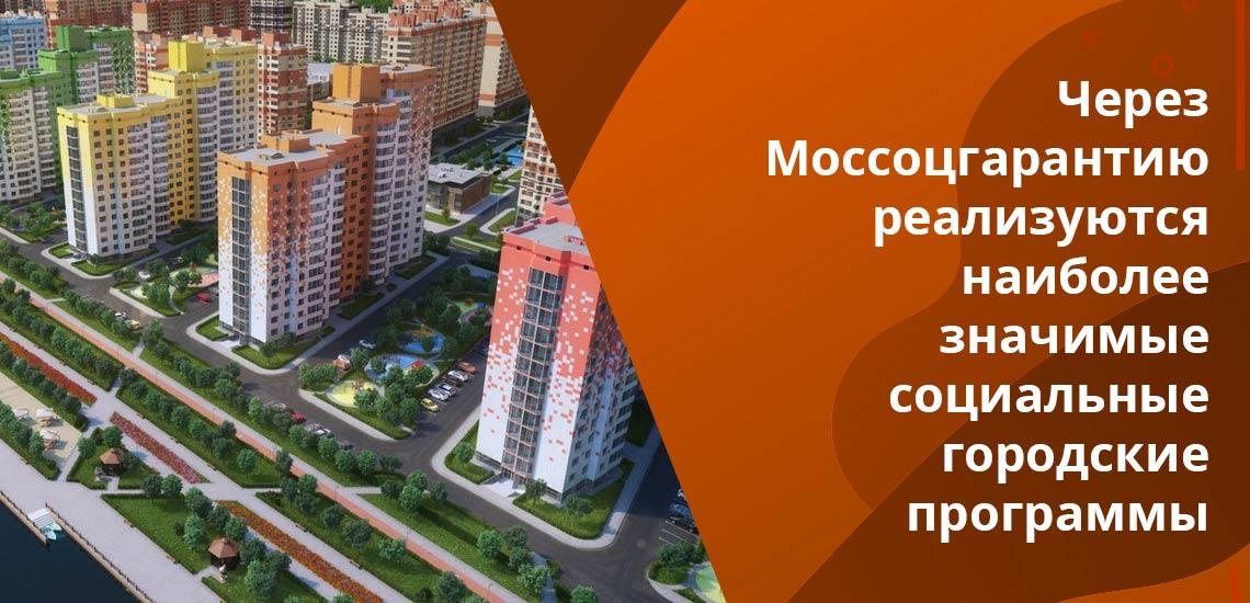 Моссоцгарантия — государственная служба, образованная по инициативе Правительства Москвы 30 августа 1994 года
