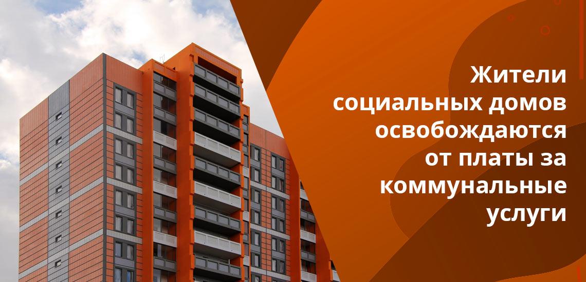 По условиям сотрудничества с Моссоцгарантией жители социальных домов получают условия жизни, необходимые им