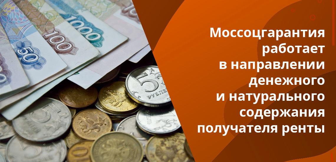 При сотрудничестве с Моссоцгарантией человек единоразово получает 3% от рыночной стоимости жилого помещения