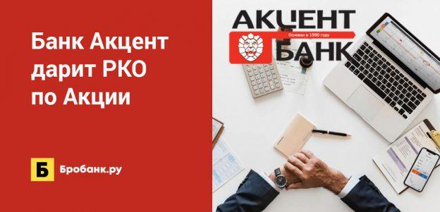 Банк Акцент дарит РКО по Акции