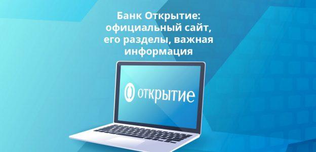 Банк Открытие: официальный сайт, его разделы, важная информация