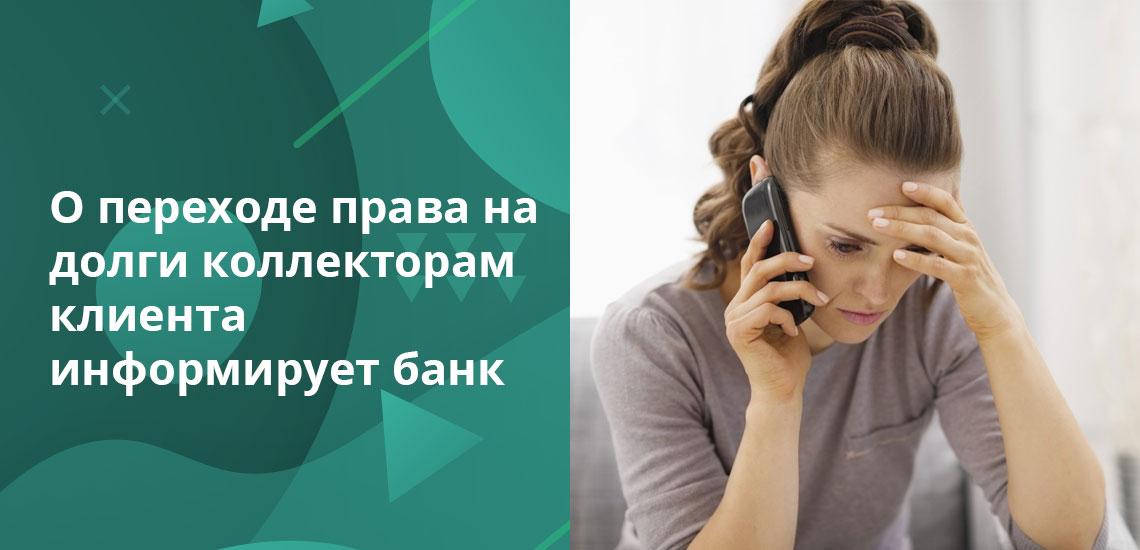 Клиенту об изменении кредитора сообщает как банк, так и сами коллекторы