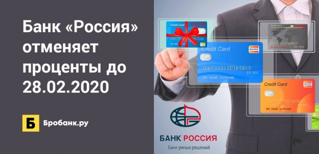 Банк «Россия» отменяет проценты до 28.02.2020