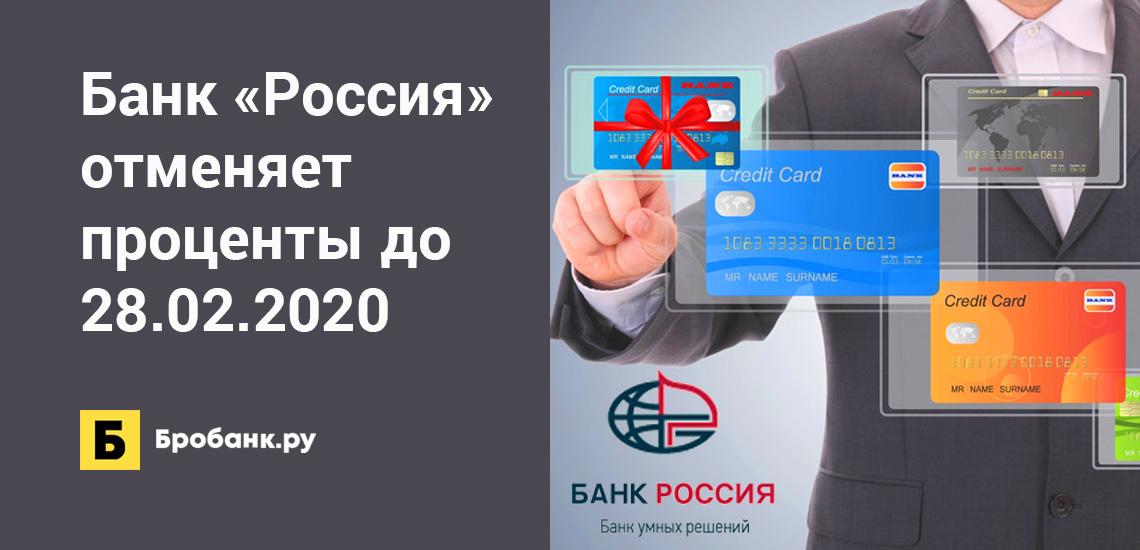 Банк Россия отменяет проценты до 28.02.2020