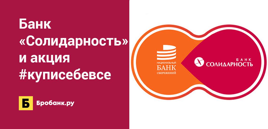 Банк «Солидарность» и акция #куписебевсе