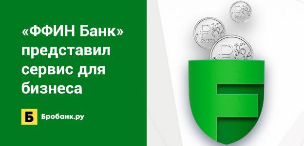 Банк «Фридом Финанс» представил сервис для бизнеса