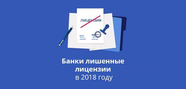 Банки лишенные лицензии в 2018 году