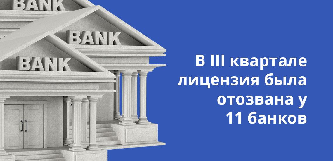 В III квартале лицензия была отозвана у 11 банков