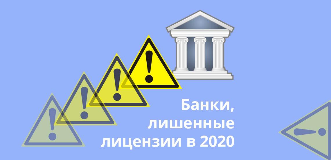 Банки, лишенные лицензии в 2020 году