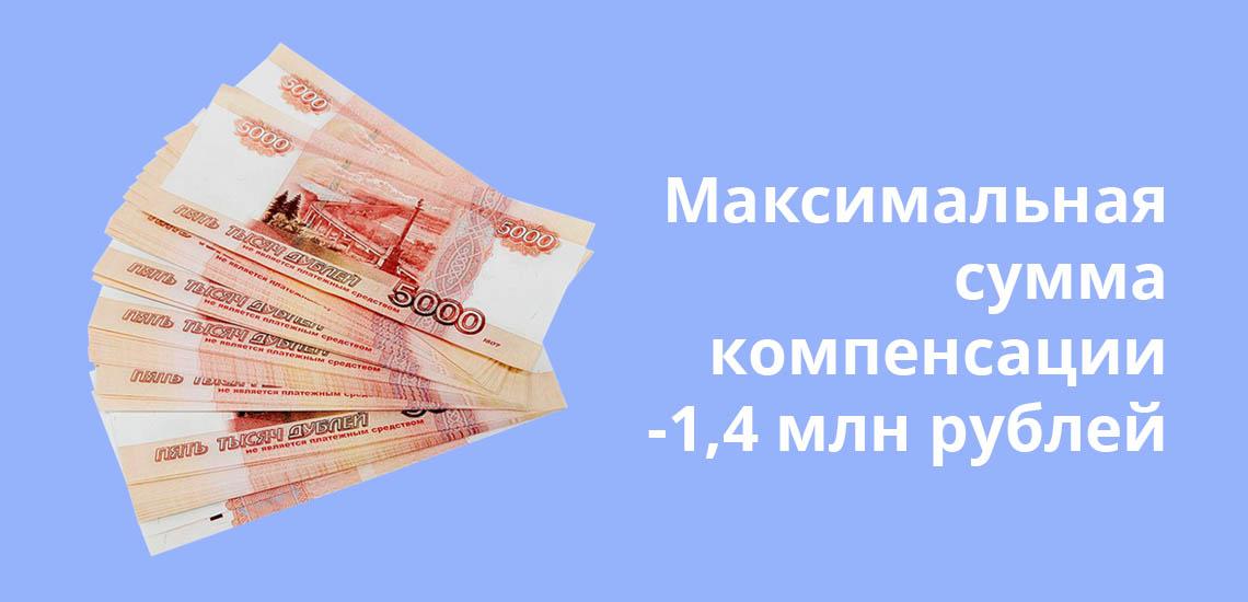 Максимальная сумма компенсации денег - 1,4 млн рублей