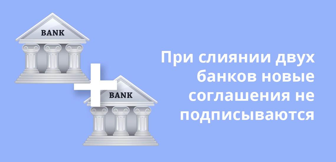 При слиянии двух банков новые соглашения не подписываются