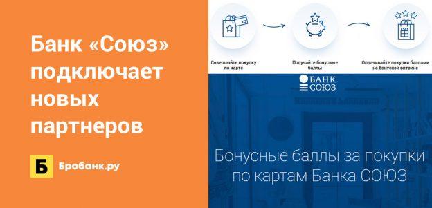 Банк Союз расширяет ассортимент бонусной витрины