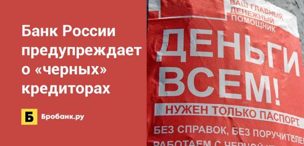 Банк России предупреждает о черных кредиторах