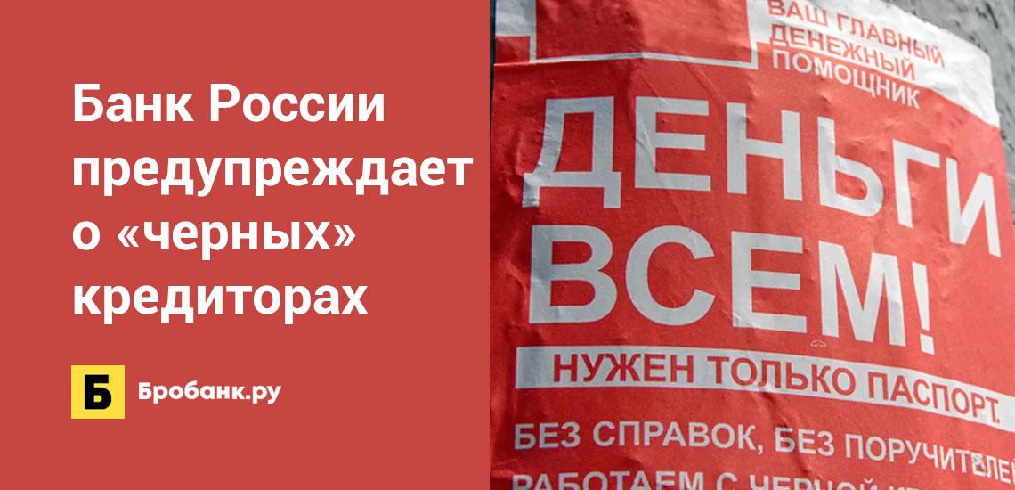 Банк России предупреждает о «черных» кредиторах